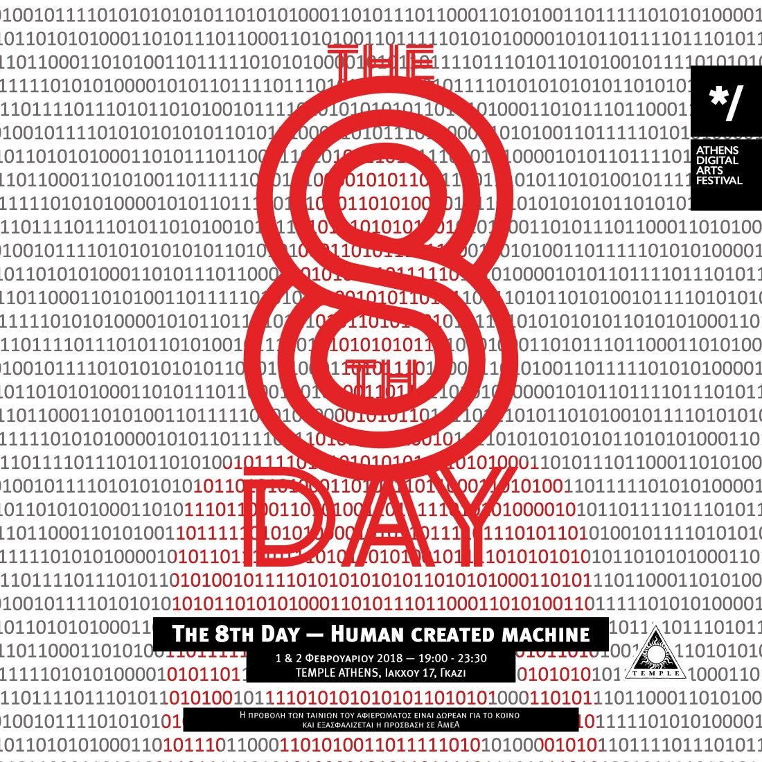 Τhe 8th Day | Human created Machine